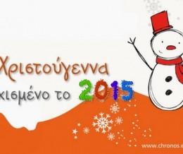 Καλά Χριστούγεννα και ευτυχισμένο το 2015!!!