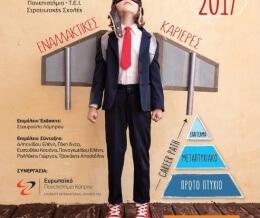 ΠΑΜΕ…ΠΑΝΕΠΙΣΤΗΜΙΟ 2017