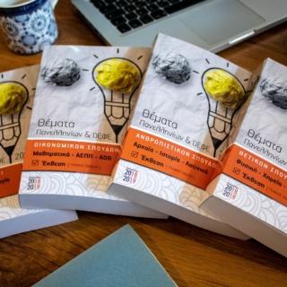 Βιβλία: Θέματα Πανελληνίων & ΟΕΦΕ 2009-2018