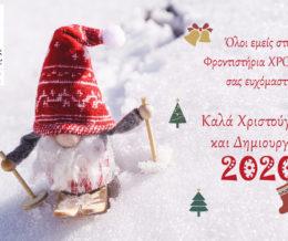 Καλές Γιορτές, Δημιουργικό 2020!