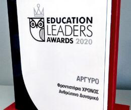 Αργυρό Βραβείο για τα Φροντιστήρια ΧΡΟΝΟΣ στο θεσμό των Education Leaders Awards 2020