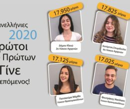 Πανελλήνιες 2020 – Οι Μαθητές μιλούν για εμάς