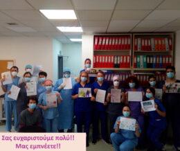 Γιατροί και Νοσηλευτές της ΜΕΘ «Ευαγγελισμός» μας λένε ευχαριστώ